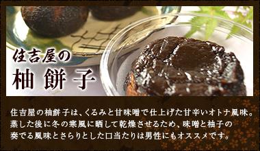 住吉屋の柚餅子